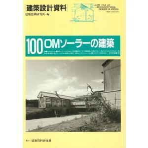 OMソーラーの建築 電子書籍版 / 編:建築思潮研究所 ebookjapan