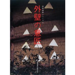 外壁の意匠 電子書籍版 / 編:和風建築社|ebookjapan