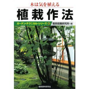 木は気を植える植栽作法 電子書籍版 / 編:龍居庭園研究所|ebookjapan
