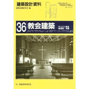 教会建築 電子書籍版 / 編:建築思潮研究所|ebookjapan