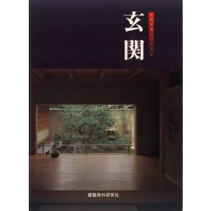 玄関 電子書籍版 / 編:和風建築社 ebookjapan