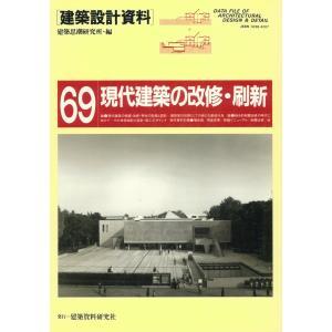 現代建築の改修・刷新 電子書籍版 / 編:建築思潮研究所|ebookjapan