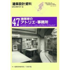 建築家のアトリエ・事務所 電子書籍版 / 編:建築思潮研究所|ebookjapan