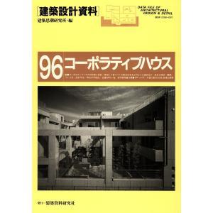 編:建築思潮研究所 出版社:建築資料研究社 ページ数:211 提供開始日:2013/12/20 タグ...