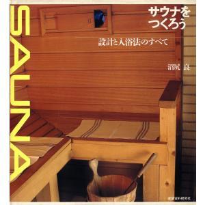 サウナをつくろう:設計と入浴法の全て 電子書籍版 / 著:沼尻良|ebookjapan