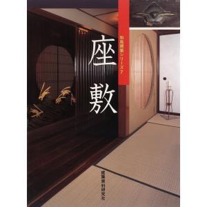 座敷 電子書籍版 / 編:和風建築社|ebookjapan