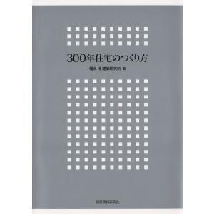 300年住宅のつくり方 電子書籍版 / 著:福永博建築研究所 ebookjapan
