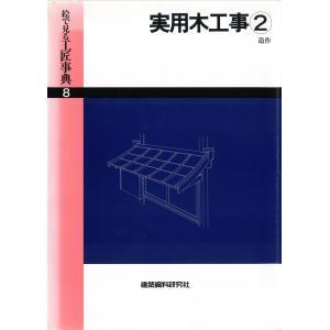 実用木工事(2)造作 電子書籍版 / 編:建築資料研究社|ebookjapan