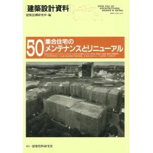 集合住宅のメンテナンスとリニューアル 電子書籍版 / 編:建築思潮研究所|ebookjapan