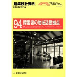 障害者の地域活動拠点 電子書籍版 / 編:建築思潮研究所|ebookjapan