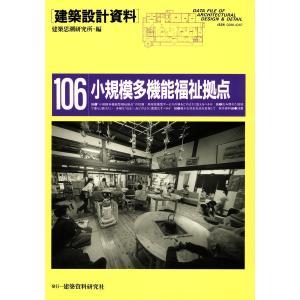 小規模多機能福祉拠点 電子書籍版 / 編:建築思潮研究所|ebookjapan