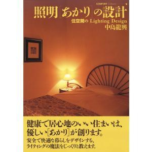 照明[あかり]の設計 電子書籍版 / 著:中島龍興|ebookjapan