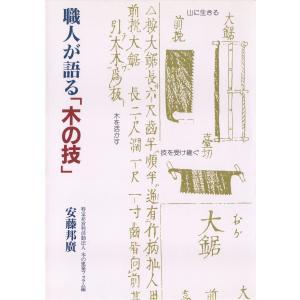 職人が語る「木の技」 電子書籍版 / 著:安藤邦廣|ebookjapan