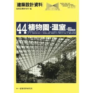 植物園・温室・緑化関連施設 電子書籍版 / 編:建築思潮研究所|ebookjapan