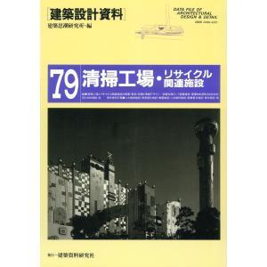清掃工場・リサイクル関連施設 電子書籍版 / 編:建築思潮研究所|ebookjapan