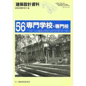 専門学校・専門校 電子書籍版 / 編:建築思潮研究所|ebookjapan