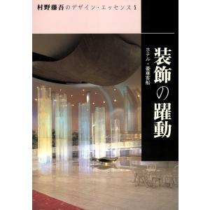 装飾の躍動 電子書籍版 / デザイン:村野藤吾|ebookjapan