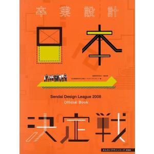 卒業設計日本一決定戦 せんだいデザインリーグ2008 電子書籍版 / 編:仙台建築都市学生会議 編:せんだいメディアテーク|ebookjapan