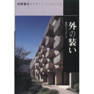 外の装い 電子書籍版 / 編:和風建築社 ebookjapan