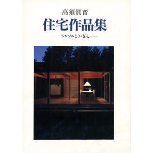 高須賀晋住宅作品集 電子書籍版 / 著:高須賀晋|ebookjapan