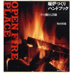 暖炉づくりハンドブック 電子書籍版 / 編著:奥村昭雄|ebookjapan