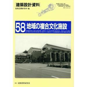 地域の複合文化施設 電子書籍版 / 編:建築思潮研究所|ebookjapan