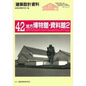 地方博物館・資料館2 電子書籍版 / 編:建築思潮研究所|ebookjapan