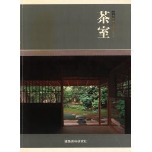 茶室 電子書籍版 / 編:和風建築社|ebookjapan