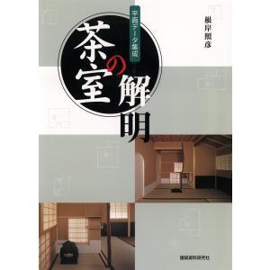 茶室の解明 電子書籍版 / 著:根岸照彦|ebookjapan