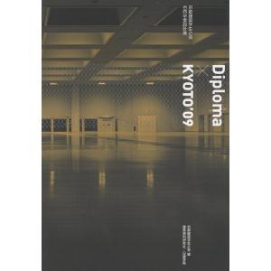 Diploma × KYOTO '09 電子書籍版 / 編:京都建築学生之会|ebookjapan