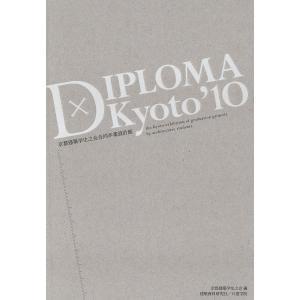 Diploma × KYOTO '10 電子書籍版 / 編:京都建築学生之会|ebookjapan