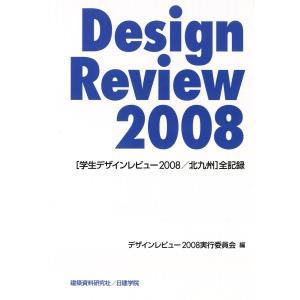 Design Review 2008 電子書籍版 / 編:デザインレビュー2008実行委員会|ebookjapan