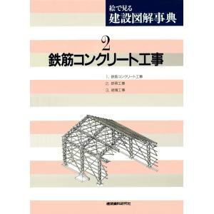 鉄筋コンクリート工事 電子書籍版 / 編:建築資料研究社|ebookjapan