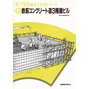 【初回50%OFFクーポン】鉄筋コンクリート造3階建ビル 電子書籍版 / 編:建築資料研究社|ebookjapan