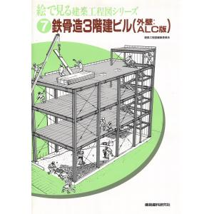 【初回50%OFFクーポン】鉄骨造3階建ビル(外壁:ALC版) 電子書籍版 / 編:建築資料研究社|ebookjapan