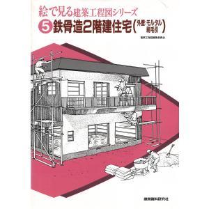 鉄骨造2階建住宅(外壁:モルタル刷毛引) 電子書籍版 / 編:建築資料研究社|ebookjapan