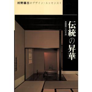 伝統の昇華 電子書籍版 / 編:和風建築社 ebookjapan