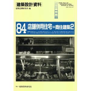 店舗併用住宅-商住建築2 電子書籍版 / 編:建築思潮研究所|ebookjapan