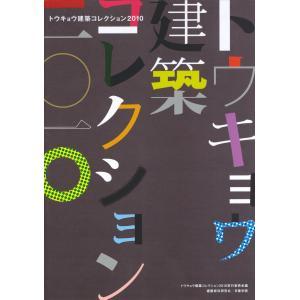 トウキョウ建築コレクション2010 電子書籍版 / 編:トウキョウ建築コレクション2010実行委員会|ebookjapan