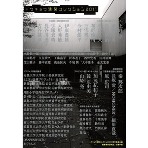 トウキョウ建築コレクション2011 電子書籍版 / 編:トウキョウ建築コレクション2011実行委員会|ebookjapan