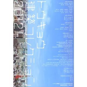 トウキョウ建築コレクション2012 電子書籍版 / 編:トウキョウ建築コレクション2012実行委員会|ebookjapan