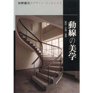 動線の美学 電子書籍版 / 編:和風建築社 ebookjapan