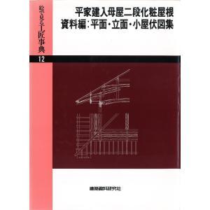 平家建入母屋二段化粧屋根ほか 電子書籍版 / 編:建築資料研究社|ebookjapan