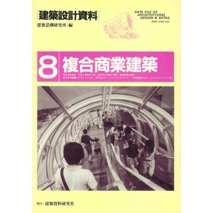 複合商業建築 電子書籍版 / 編:建築思潮研究所|ebookjapan