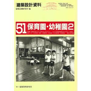 保育園・幼稚園2 電子書籍版 / 編:建築思潮研究所 ebookjapan