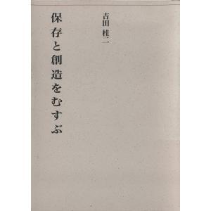 保存と創造をむすぶ 電子書籍版 / 著:吉田桂二 編:建築思潮研究所 ebookjapan