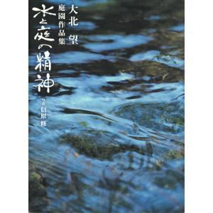 水と庭の精神 大北望庭園作品集 電子書籍版 / 著:大北望 写真:信原修|ebookjapan