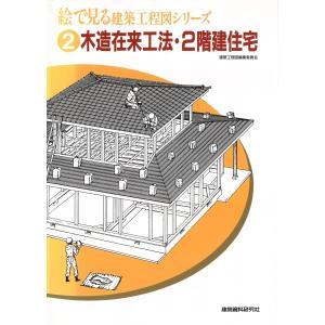 木造在来工法・2階建住宅 電子書籍版 / 編:建築資料研究社|ebookjapan