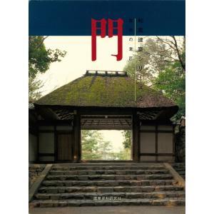 門-数寄の意匠- 電子書籍版 / 編:和風建築社|ebookjapan