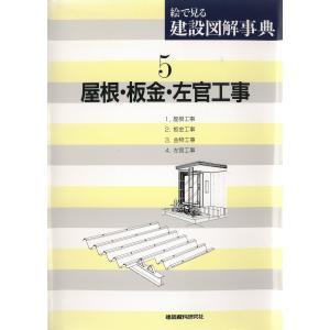 【初回50%OFFクーポン】屋根・板金・左官工事 電子書籍版 / 編:建築資料研究社|ebookjapan